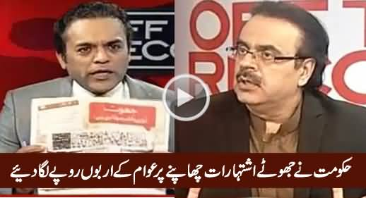 Govt Spent Billion Rs From Taxpayers Money on Misleading Ads - Dr. Shahid Masood