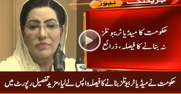 Govt Takes Back Decision of Making Media Tribunals - Firdous Ashiq Awan