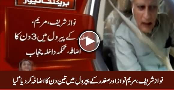 Govt to Extend Parole Release of Nawaz Sharif, Maryam Nawaz & Captain (R) Safdar