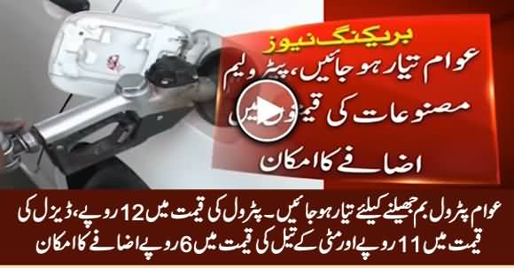 Govt To Increase Petrol Prices By 12 Rs Per Liter - Watched Detailed Report