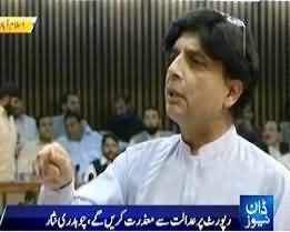 Govt. To Withdraw Report on Muhajir Republican Army - Ch. Nisar Interior Minister