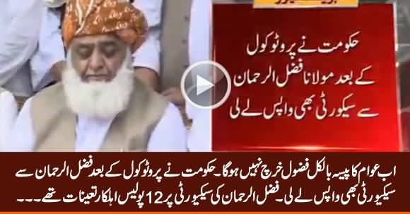 Govt Withdraws Security From Fazal ur Rehman After Protocol