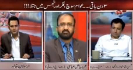 GOYA with Arsalan Khalid (Critical Political Situation of Pakistan) - 11th August 2014