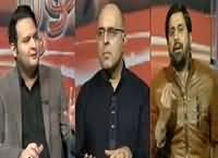 Goya With Arsalan Khalid (Panama Leaks Case) - 20th November 2016