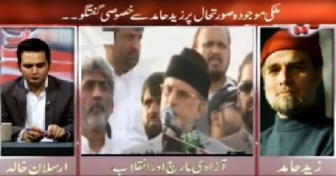 Goya with Arsalan khalid (Zaid Hamid Exclusive Interview) - 25th August 2014