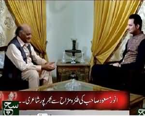 Goya with Arslan Khalid (Funny Poetry of Anwar Masood) – 26th September 2015