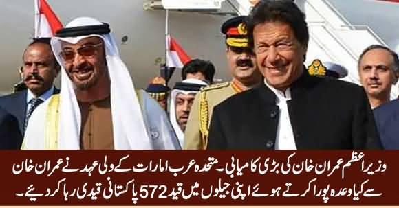 Great Achievement of PM Imran Khan: UAE Released 572 Pakistani Prisoners