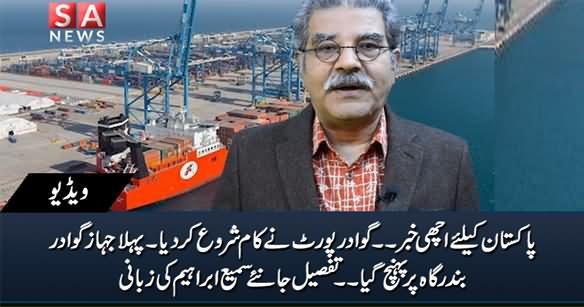 Great News For Pakistan as Gwadar Port Fully Operational - Sami Ibrahim Tells Details