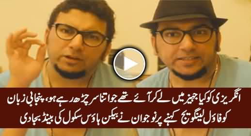 Great Reply By This Guy to Beaconhouse School For Calling Punjab