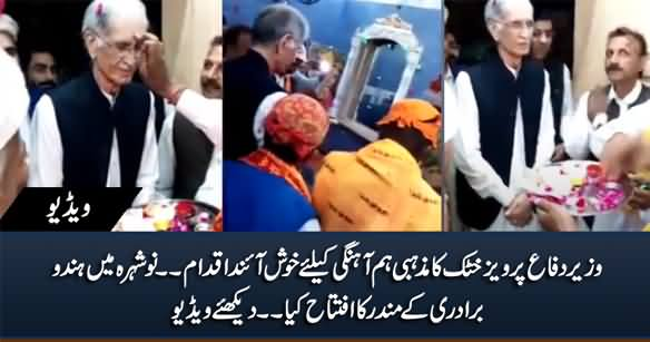 Great Step of Pervez Khattak For Religious Harmony: Inaugurates Hindu Temple in Nowshera