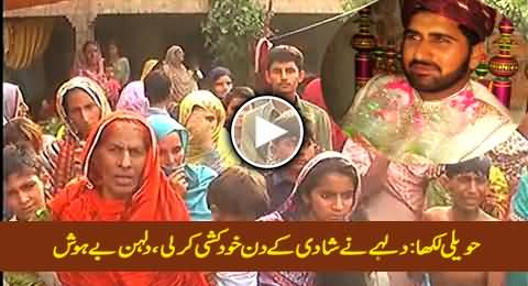 Groom Commits Suicide on The Day of His Wedding In Hawelilakhan