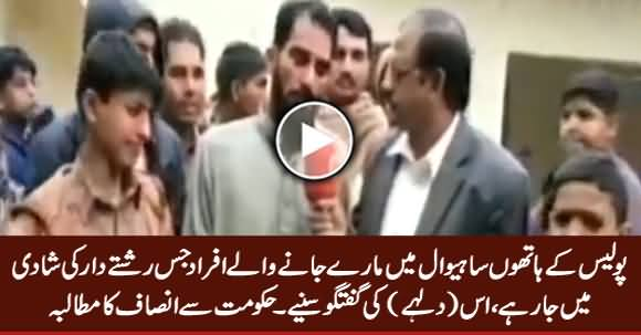 Groom Telling About His Relatives Who Got Killed By Police CTD in Sahiwal