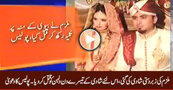 Groom Turns Out To Be Killer of Newly Wed Bride in Lahore