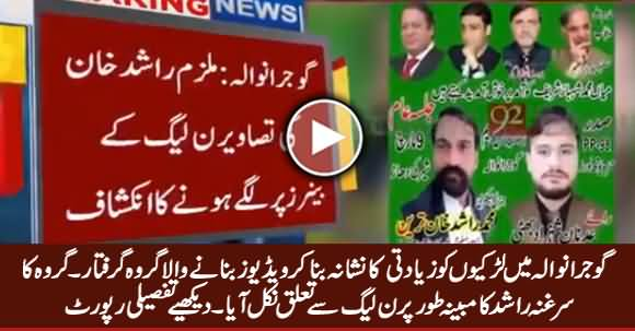 Gujranwala Mein Larkiyon Se Ziadati Ke Baad Videos Banane Wala Giraftar, PMLN Worker Nikla