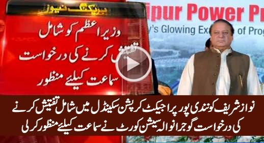 Gujranwala Session Court Approved Plea For Hearing To Include PM in Nandipur Scandal