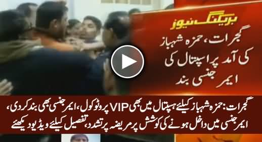 Gujrat: Hamza Shahbaz VIP Protocol in Hospital, Emergency Closed For Patients
