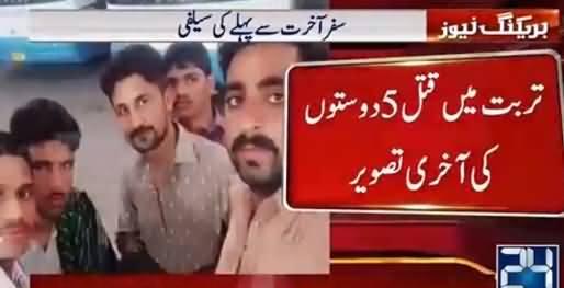 Gujrat Mein 5 Doston Ki Qatal Hone Se Pehle Aakhri Selfie