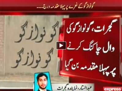 Gujrat Police Registered Case Against Five Persons For Writing Go Nawaz Go on Walls
