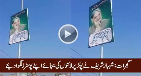 Gujrat: Shahbaz Sharif Placed His Posters on Poles Instead of Lights
