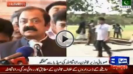Gullu Butt Has No Link with PMLN - Rana Sanaullah Talking to Media About Lahore Incident