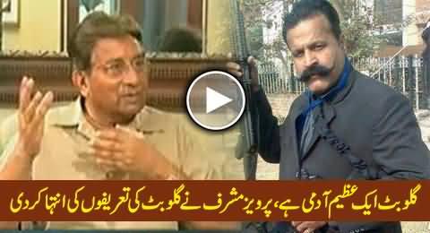 Gullu Butt Is A Great Man, He Has Leadership Qualities - Pervez Musharraf About Gullu Butt