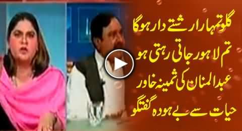 Gullu Butt May Be Your Relative, You Often Goes to Lahore - Abdul Mannan to Samina Khawar Hayat
