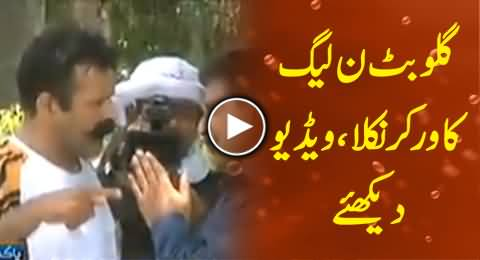 Gullu Butt One of the Main Character of Lahore Incident is PMLN Worker