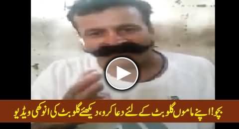 Gullu Butt Requests Children of Policemen to Pray For Their Gullu Uncle, Interesting Video