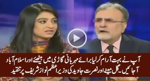 Gulmene & Nusrat Javed Criticizing Nawaz Sharif For Not Coming To Islamabad