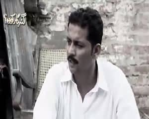 Gunahgar Kaun (Crime Show) – 30th July 2015