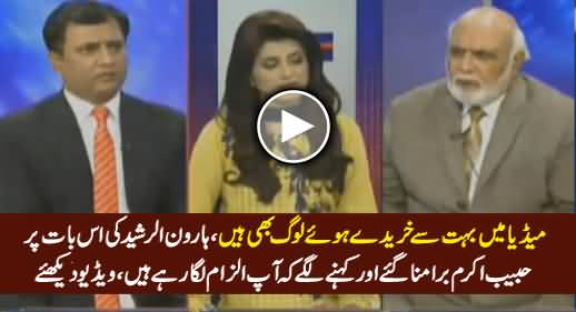 Habib Akram Could Not Digest When Haroon Rasheed Said There Are Many Sold Persons in Media