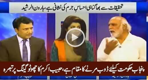 Habib Akram & Haroon Rasheed Bashing Punjab Govt on Choto Gang