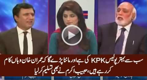 Habib Akram Praising KPK Police & Admits That Imran Khan Is Doing Great Work in KPK