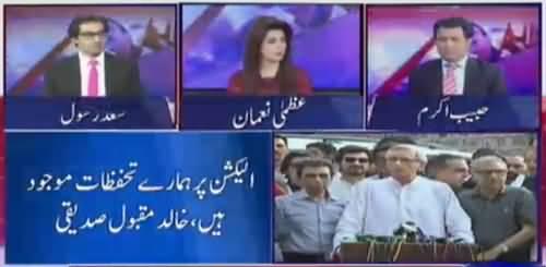 Habib Akram´s comments on PTI and MQM seat adjustment