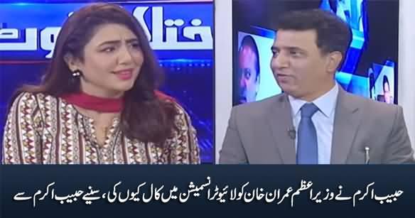 Habib Akram Tells Why He Telephoned PM Imran Khan During Live Transmission