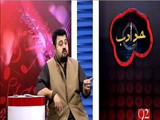 Hadd-e-Adab (Comedy Show) on 92 News – 1st May 2015