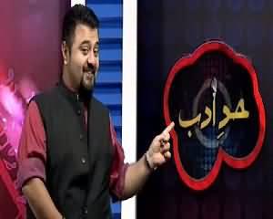 Hadd-e-Adab (Comedy Show) On 92 News – 10th June 2015