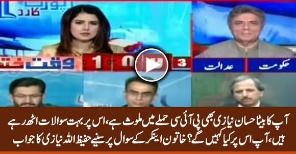 Hafeezullah Niazi's Comments on The Involvement of His Son Hassan Niazi in PIC Incident