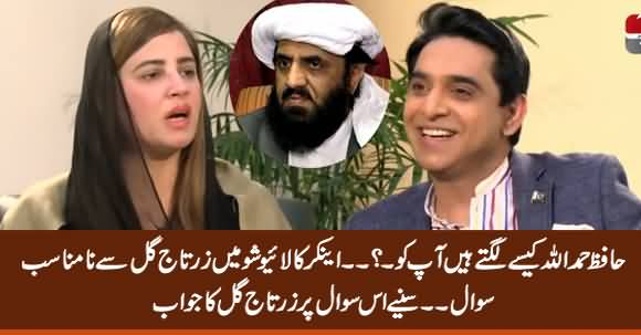 Hafiz Hamdullah Aap Ko Kaise Lagte Hain? - Anchor Asks Indecent Question to Zartaj Gul
