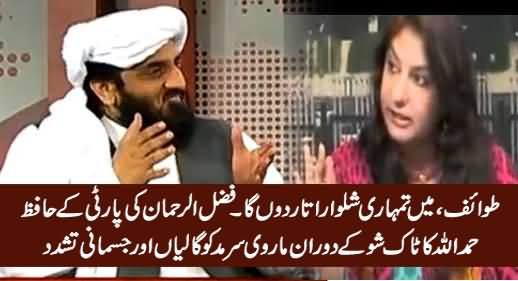 Hafiz Hamdullah Abuses & Beats Marvi Sirmid During Talk Show Recording