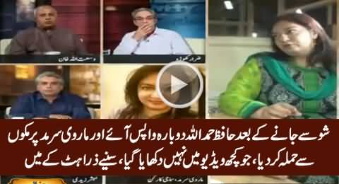Hafiz Hamdullah Returned Back After Leaving Show & Attacked Marvi Sirmid