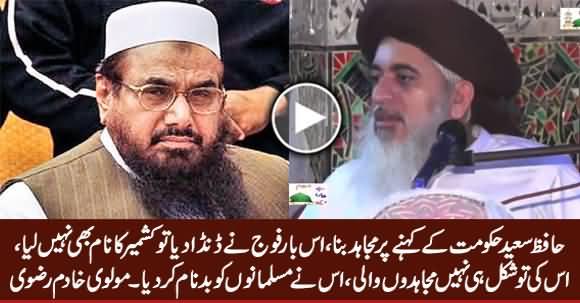 Hafiz Saeed Ne Islam Ko Badnam Kar Dia - Molvi Khadim Rizvi Bashing Hafiz Saeed