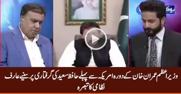 Hafiz Saeed's Arrest Before PM Imran Khan's US Visit - Arif Nizami Analysis