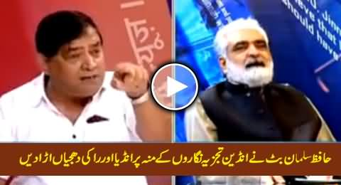 Hafiz Slaman Butt (JI) Blasts India & RAW on The Faces of Indian Analysts & Anchors