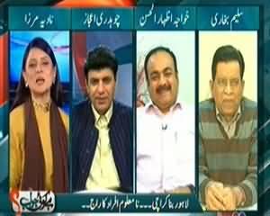 Hai Koi Jawab (Lahore Bana Karachi, Na Maloom Afraad Ka Raaj) - 2nd December 2013
