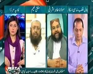 Hai Koi Jawab - 10th July 2013 (Musalmano Mein Shidat Pasandi Ka Barhta Huwa Rujahan .. Waja Kya?)