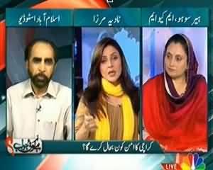Hai Koi Jawab (Karachi ka Amman Kon Bahaal Karega ??) - 26th August 2013
