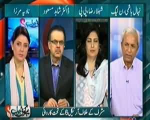 Hai Koi Jawab (Pervez Musharraf Ke Khilaaf Article 6 Ki Karwai!!) - 23rd October 2013