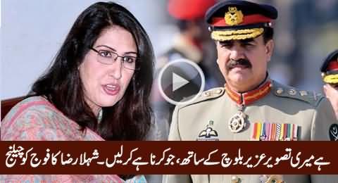 Hai Meri Tasveer Uzair Baloch Ke Sath, Jo Karna Hai Karlein - Shehla Raza Challenges Army