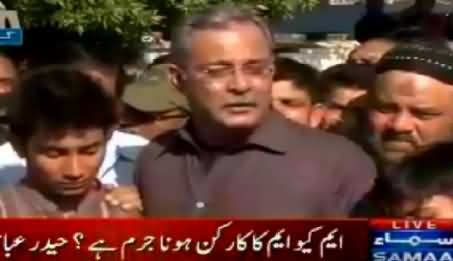 Haider Abbas Rizvi Blasts PPP Govt on the Brutal Killing of MQM Workers